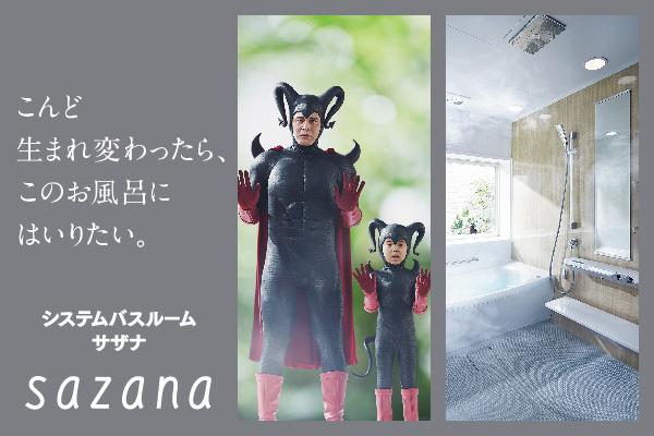 slide-image_sazana_cm
