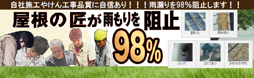 屋根工事事例