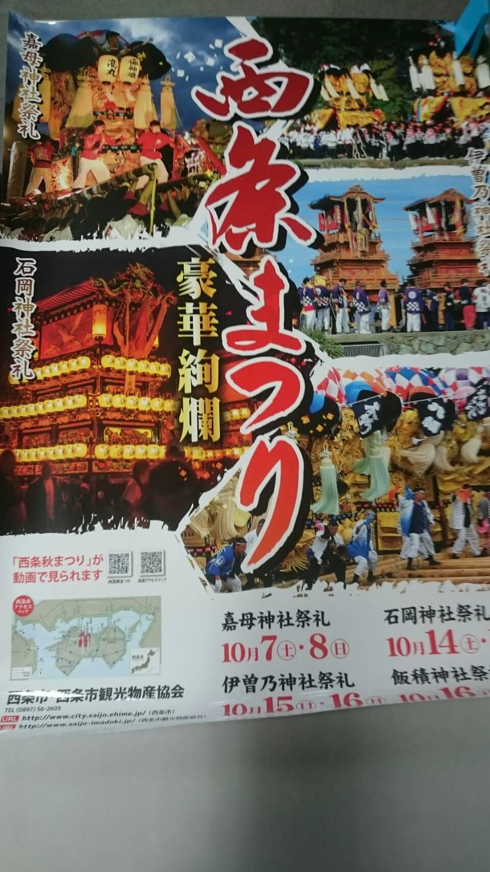 西条祭りポスター