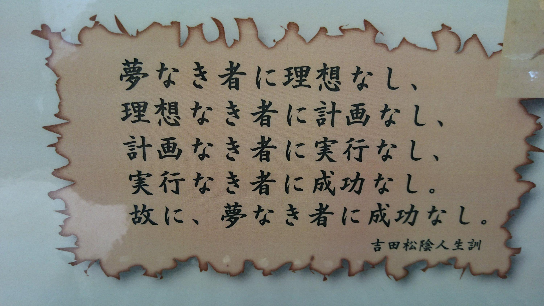 山口県で、吉田松陰先生