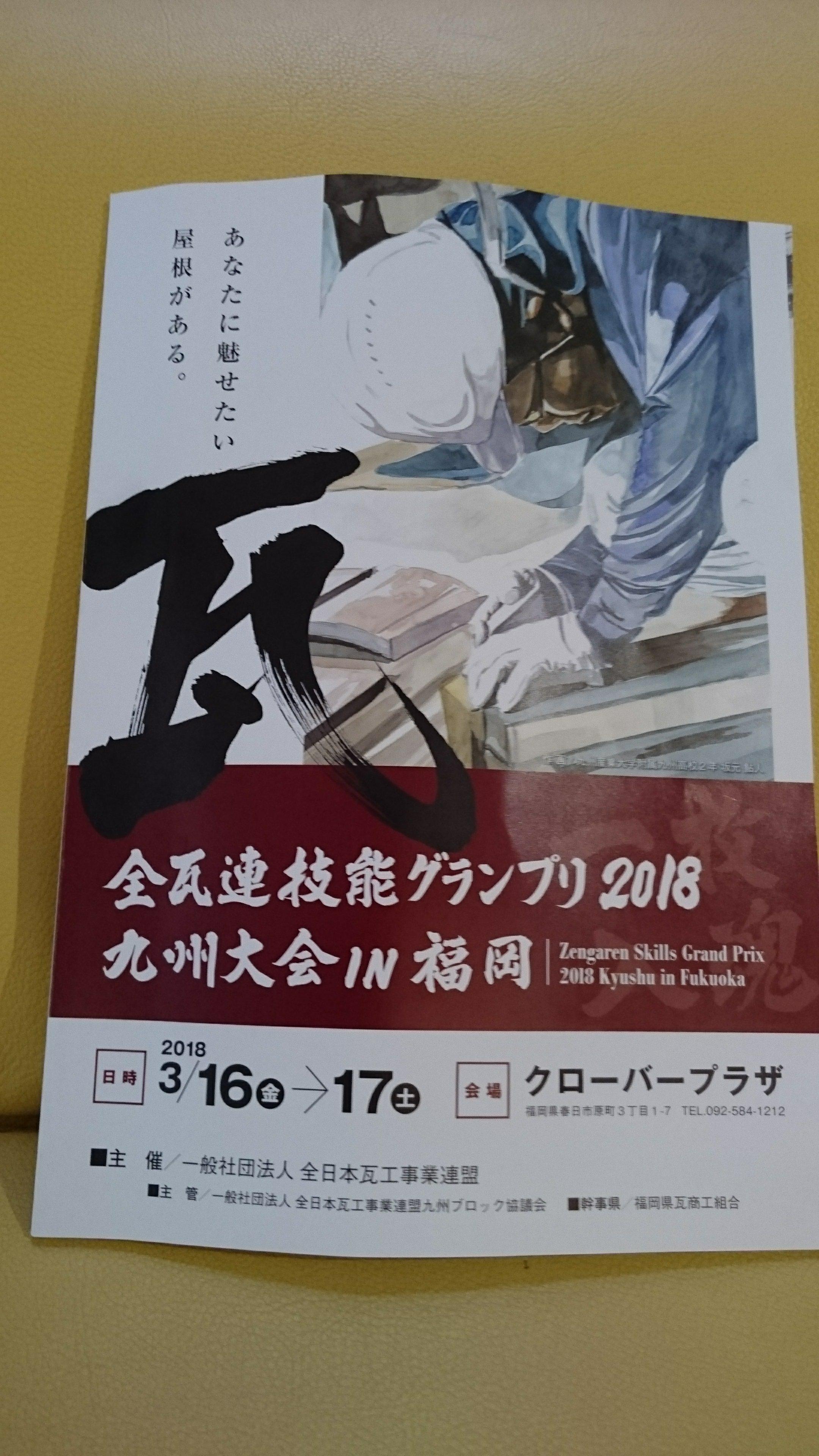 全瓦連技能グランプリ2018九州大会